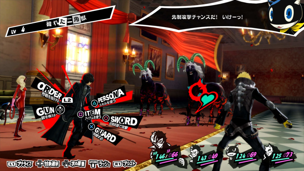 Persona 5 combat gameplay screenshot